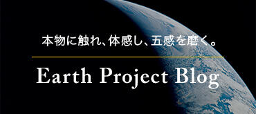 Earth Project Blog